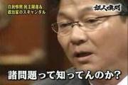 ヤクザと賭けゴルフの民主・横峯議員「1回1000~1万円」「議員失格とは思っていない」 議員辞職を否定