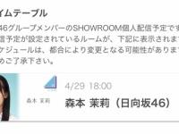 【日向坂46】森本茉莉、SHOWROOM開始時間変更!『ぐるナイ』こさかなとの丸被りを回避wwwwwwwwww