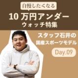 『『国産スポーツ』・・・10万円アンダー、スポーツモデル編』の画像