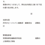 【悲報】転売擁護で炎上したホビージャパン編集、退職処分されてしまう
