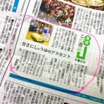 野田市の酒の近江屋・サラダ館野田花井店ライブ