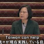 【動画】台湾、蔡英文総統の新型コロナウイルス対策に関するスピーチが素晴らしい! [海外]