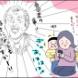 おっさんずラブ=in the sky=名シーンと息子