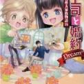 No177 上司と婚約Dream4-男系大家族物語18-(セシル文庫)
