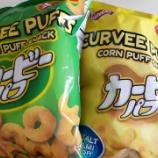 『アメリカで買える食品(カービーパフ)』の画像