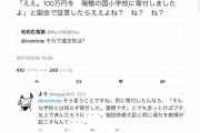 菅野完「建設には、安倍晋三内閣総理大臣からの、寄付をもらっています」→「これが俺がいうてた爆弾じゃ」→「100万円を瑞穂の国小学校に寄付しましたよ」と証言したらええよね?