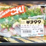 『国東の食環境(284)新鮮生あじ鮨』の画像