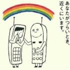 『自殺を考えたら、いのちの電話をしましょう!!』の画像