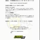 『静岡市 ホームイルミネーション テレビ放映』の画像