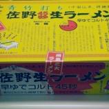 『上戸田ブログリンク当選者発表』の画像