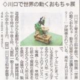『(番外編)川口で世界の動くおもちゃ展開催中』の画像