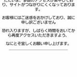 【AKB48】東京ドームコンサート、モバイル会員枠は落選多数