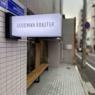 【四条】珈琲がフルーツと再認識の極旨カフェ ~グッドマンロースター KYOTO(GOODMAN ROASTER)