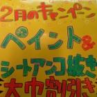 『☆2月のキャンペーンお知らせ☆』の画像
