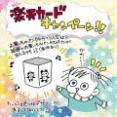 【PR】楽天カードキャンペーンやってるぞ!