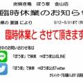 【5/12〜6/20】臨時休業のお知らせ
