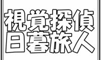 視覚探偵 日暮旅人 第7話