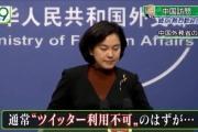 中国外務省「我々もトランプ大統領のtweetを見ている」記者「Twitterは違法では?」