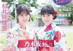 【速報】西野七瀬×大園桃子、FLASHスペシャル表紙がコチラ!この2ショットはレア!!
