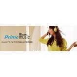 『Amazonプライム会員限定 Amazon Prime Music(プライムミュージック)開始!! Apple MUSICを圧倒するアニソン、JPOP、ヒット曲に強い?!』の画像