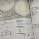 『LED事件』の画像