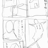 『読み切り漫画ネーム「持ってる男」(サッカー)』の画像