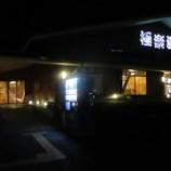 『【1月31日(金)閉店!?】極楽湯 南草津店に行きました!』の画像