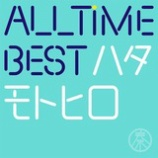 『CD Review Extra:秦基博「All Time Best ハタモトヒロ」収録曲全曲レビュー・後編』の画像