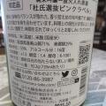 まんさくの花・ピンクラベル 杜氏選抜 純米吟醸一度火入れ原酒【秋田の地酒 高良酒屋】