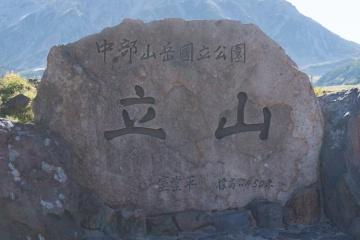 立山登山 感動の登山道【1日目】