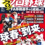 『バカ売れ絶好調「がっつり!プロ野球vol.17」書きました!』の画像