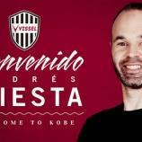 『[J1]ヴィッセル神戸 スペイン代表MFイニエスタ加入が決定!! 世界最高峰のMFがJリーグへ』の画像