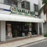 『石垣島 バニラデリでランチを取る』の画像