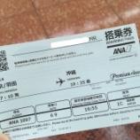 『ANA プレミアムクラス搭乗記[羽田→沖縄]2016年SFC修行 第17弾,第18弾』の画像