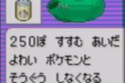 【ポケモン】ゴールドスプレー アンチスレ