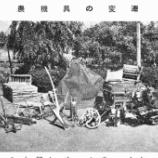 『開基百年記念「桔梗沿革誌」(20)第二章 桔梗村の産業』の画像
