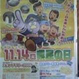 『今日は埼玉県民の日』の画像