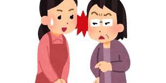 嫁の親が毒親のようで、嫁叩きがひどい。嫁が情緒不安定になるから嫁の両親に会いたくない…