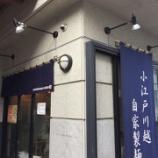 『UNDERGROUND RAMENの「中華そば」』の画像