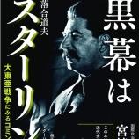 『大東亜戦争の総括(スターリンの諜報工作と日本軍によるアジアの解放)』の画像