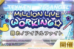 【ミリシタ】イベント『MILLION LIVE WORKING☆~昂れ!アイドルファイト~』開催!!!