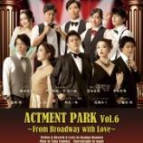 『『ACTMENTPARK VOL,6』10月12日(土)14時~!!』の画像