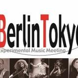 『来週は特に現代音楽週間 ベルリンー東京 実験音楽ミーティングなどなど』の画像