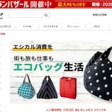 『レジ袋有料化(7月1日)に備えてエコバック(トートバック)の準備を! ===JAL?ANA?ロゴ入りのエコバックを探してみました!===』の画像