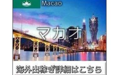 『澳門(マカオ)出稼ぎ求人情報』の画像