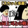 【2】お局上司との戦い(全20話)