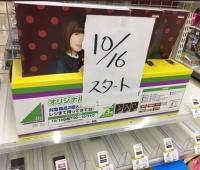 【欅坂46】クランキーチョコ、クリアファイルの次はノート!?明日から開始の様子!