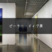 『ピーター・ドイグ展』で見る現実と幻想の間の絵画