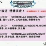ニコ生にて「CINDERELLA M@GICAL NIGHT Vol.1~3」を配信決定!