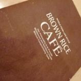 『木村秋則さんのりんごジュースが飲める、BROWNRICE CAFE』の画像